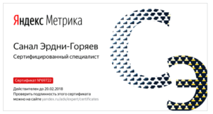 Сертификат специалиста Яндекс Метрика