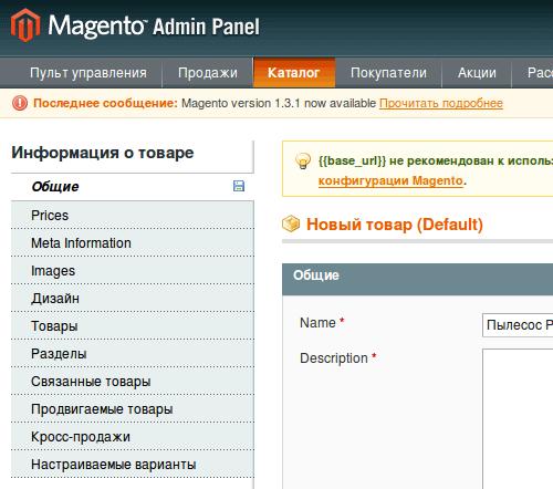 magento админ панель сайта