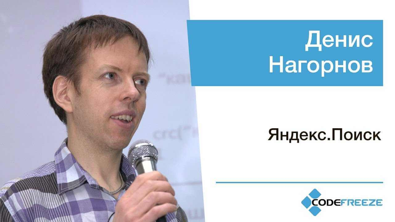 Видео Денис Нагорнов - Яндекс Поиск