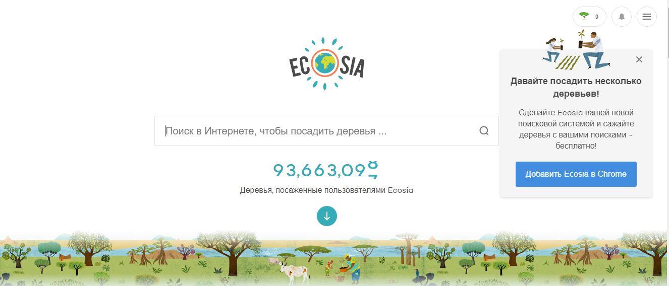Поиск Ecosia
