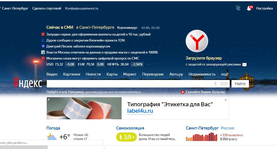 Поиск Yandex