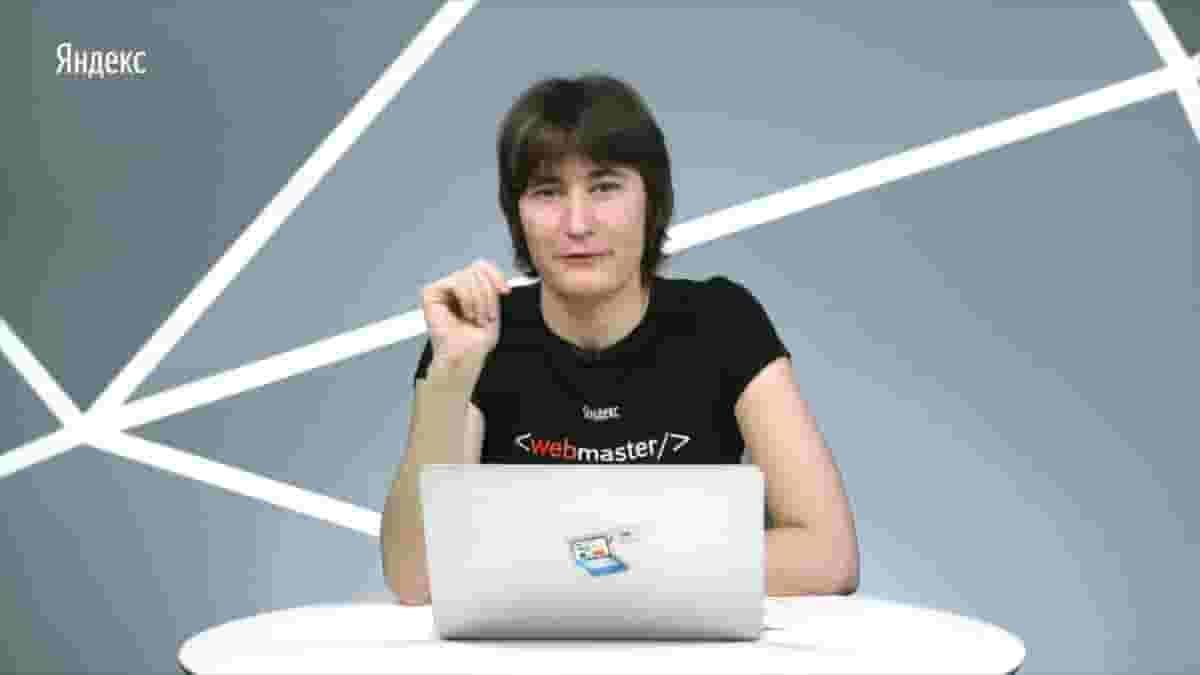Курс видеолекций от Яндекс - Поисковая оптимизация сайта