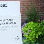 Видео лекции о устройстве поиска Яндекс