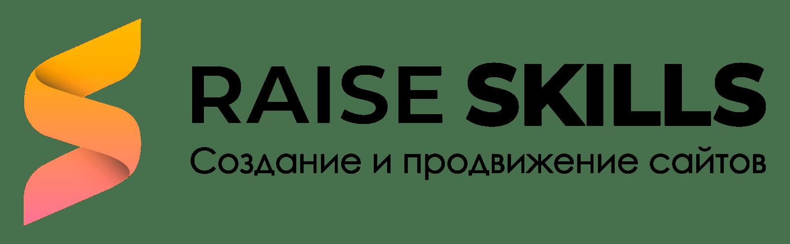 Создание и продвижение сайтов raiseskills.ru